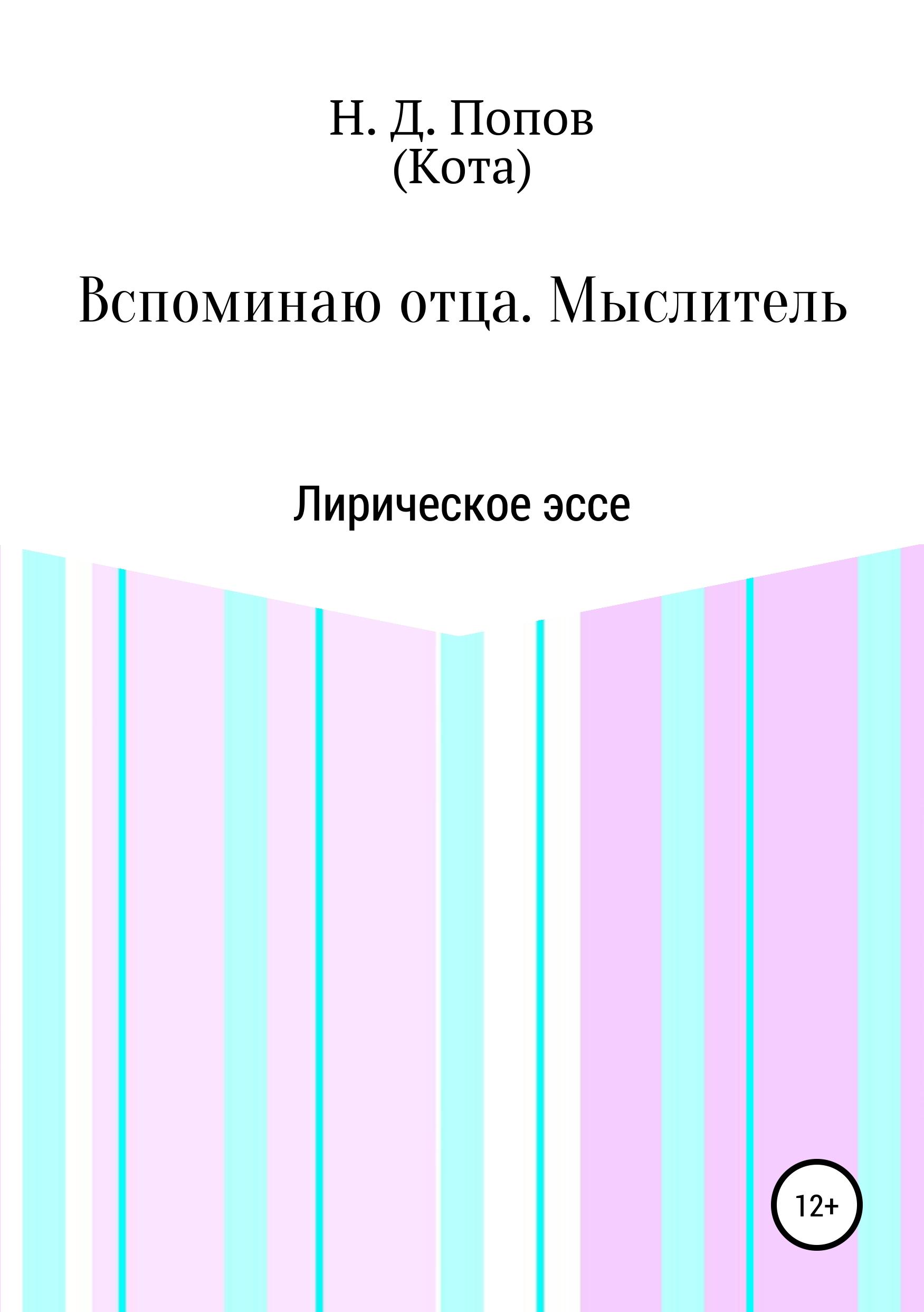 Николай Дмитриевич Попов Вспоминаю отца. Мыслитель