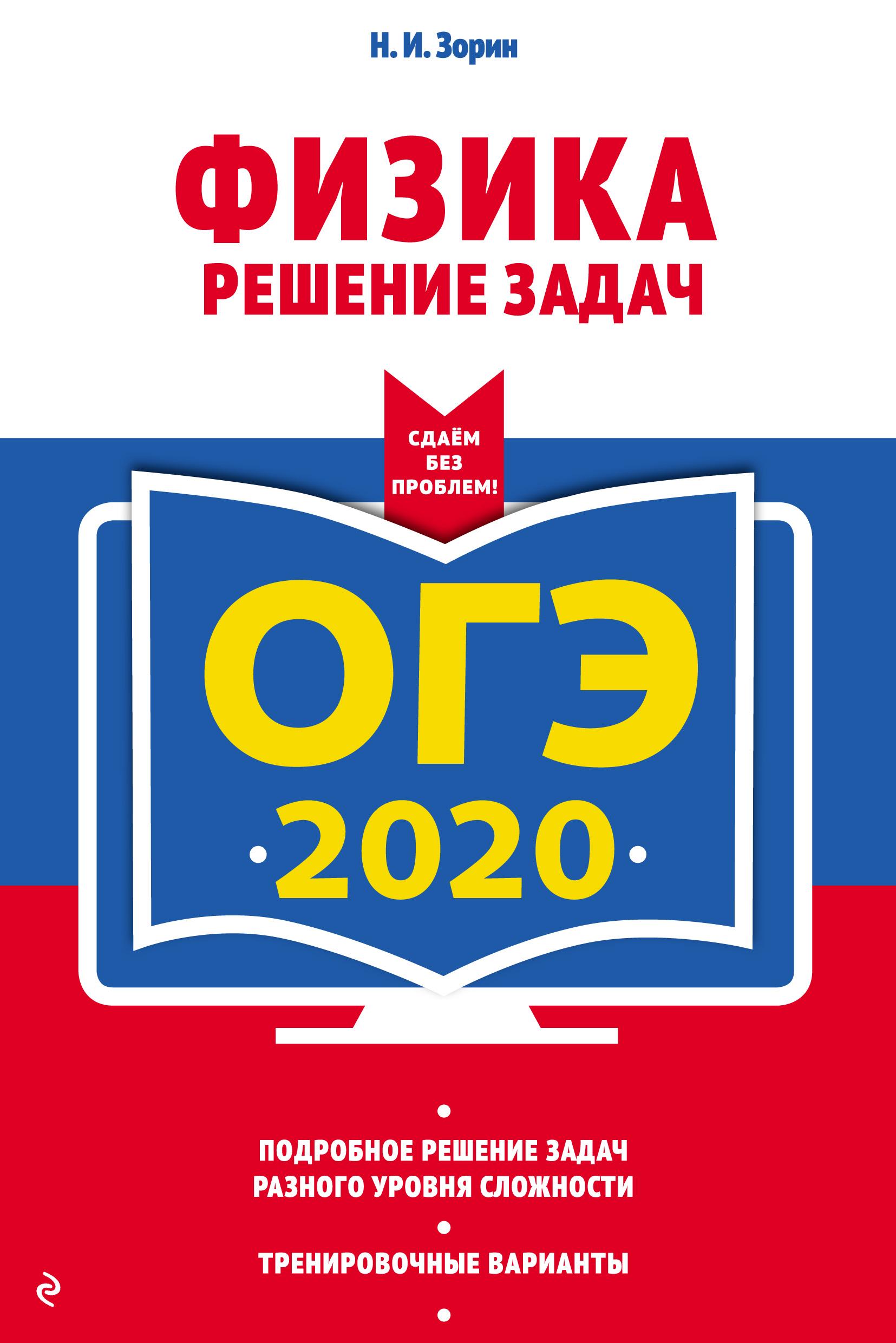 Н. И. Зорин ОГЭ-2020. Физика. Решение задач