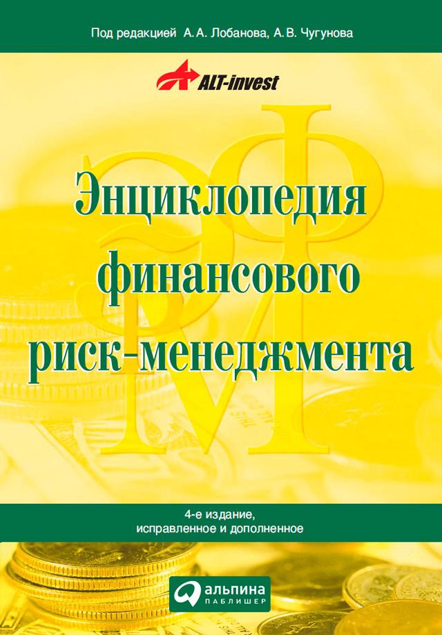 Алексей Лобанов Энциклопедия финансового риск-менеджмента