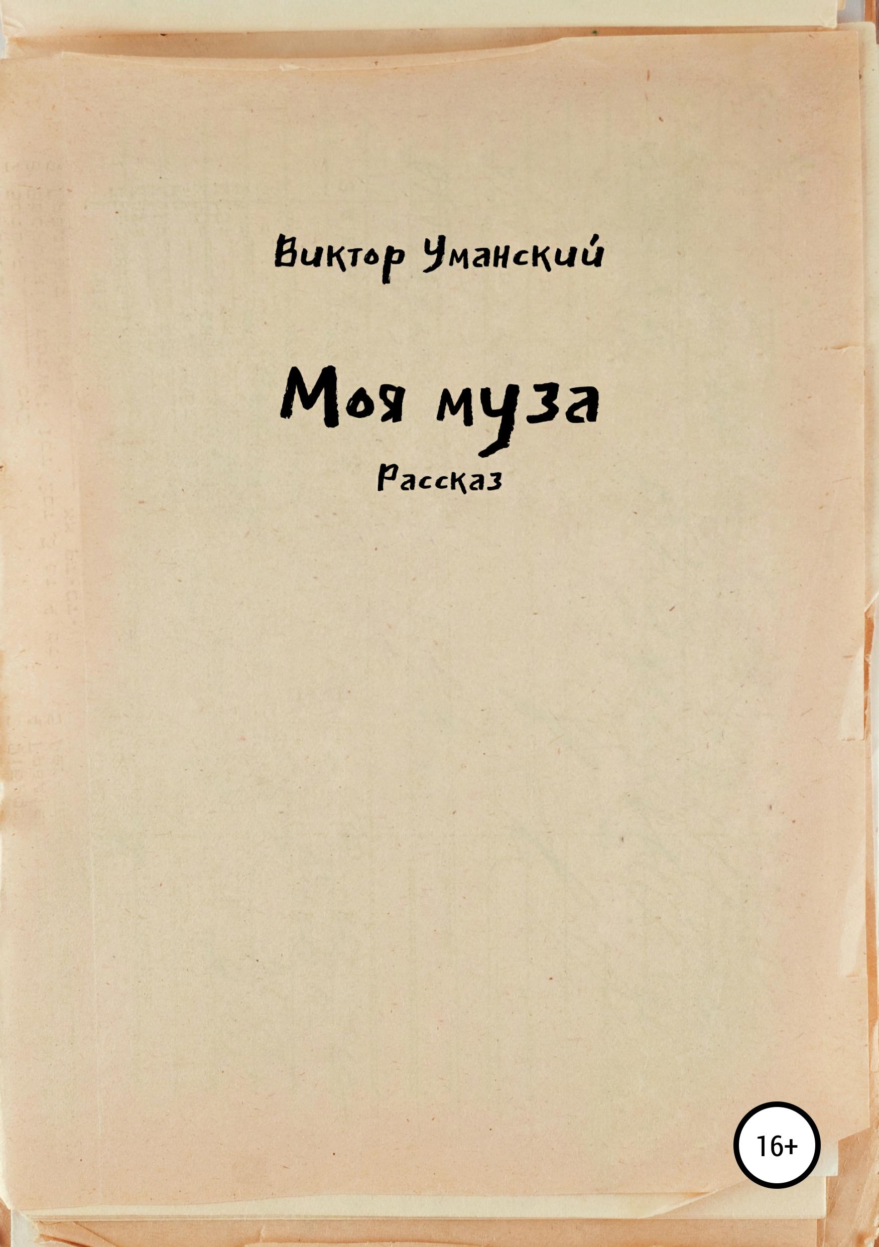 Виктор Александрович Уманский Моя муза