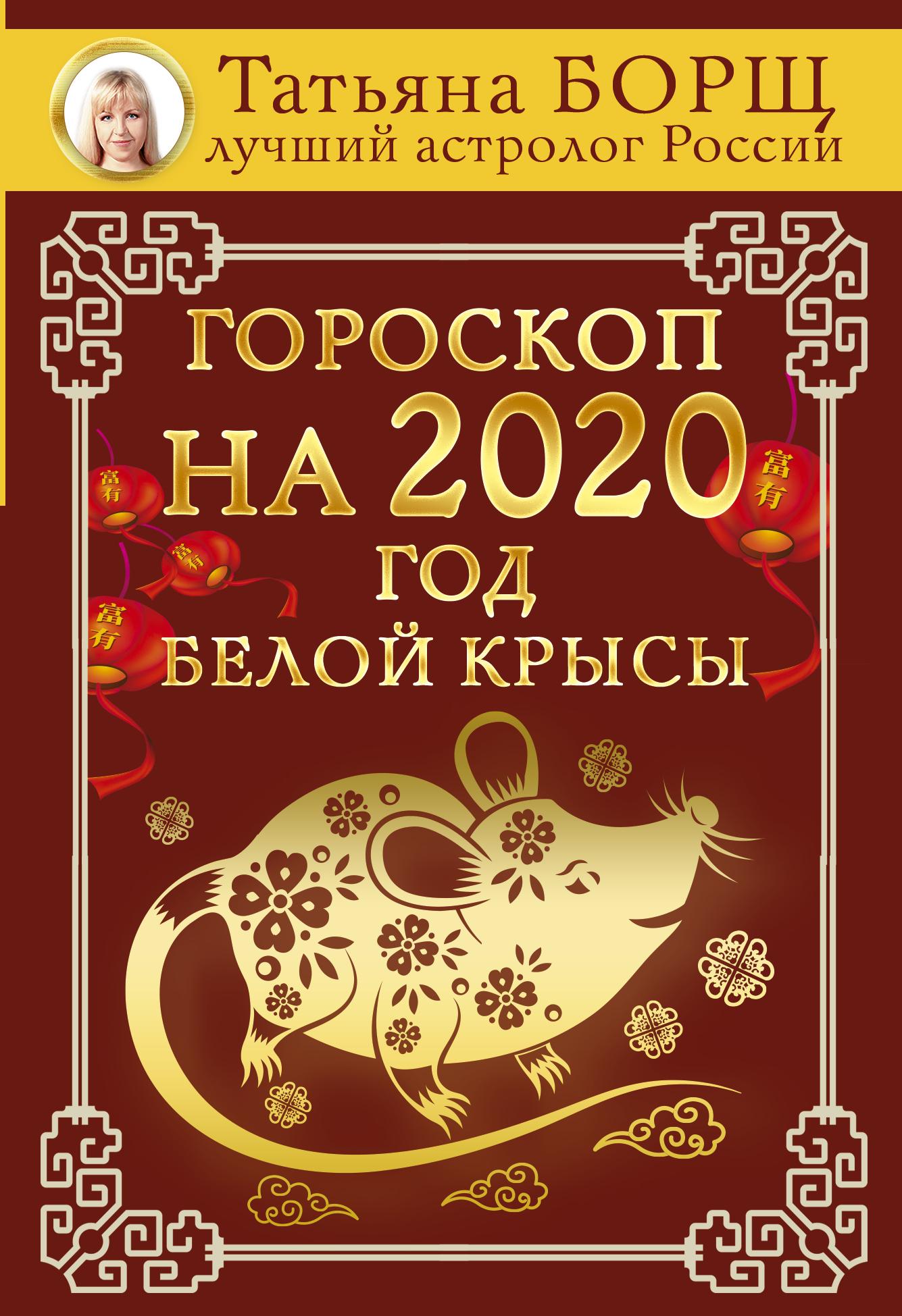 Гороскоп на 2020: год Белой Крысы