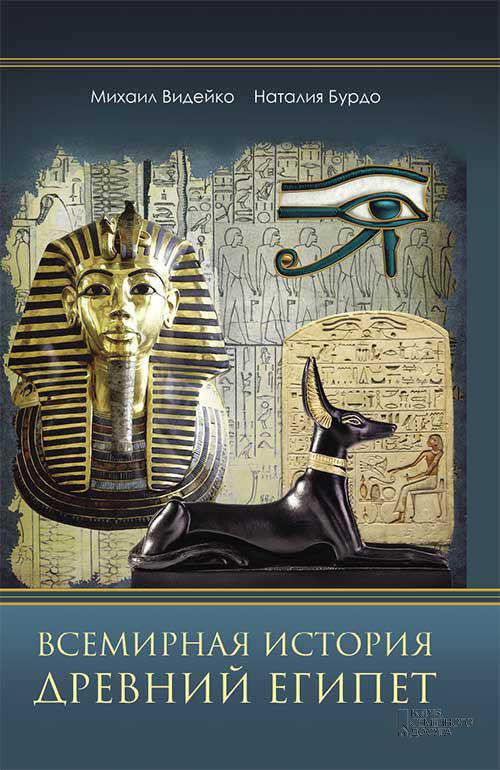 цена на Наталия Бурдо Всемирная история. Древний Египет