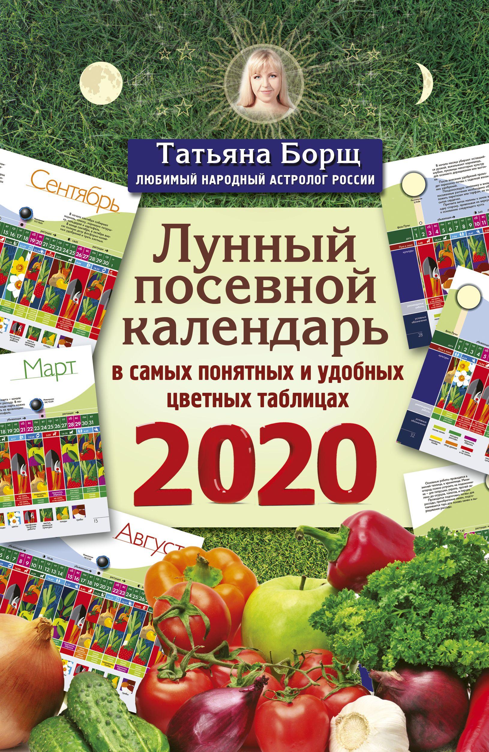 Татьяна Борщ Лунный посевной календарь в самых понятных и удобных цветных таблицах на 2020 год борщ т лунный посевной календарь на 2020 год