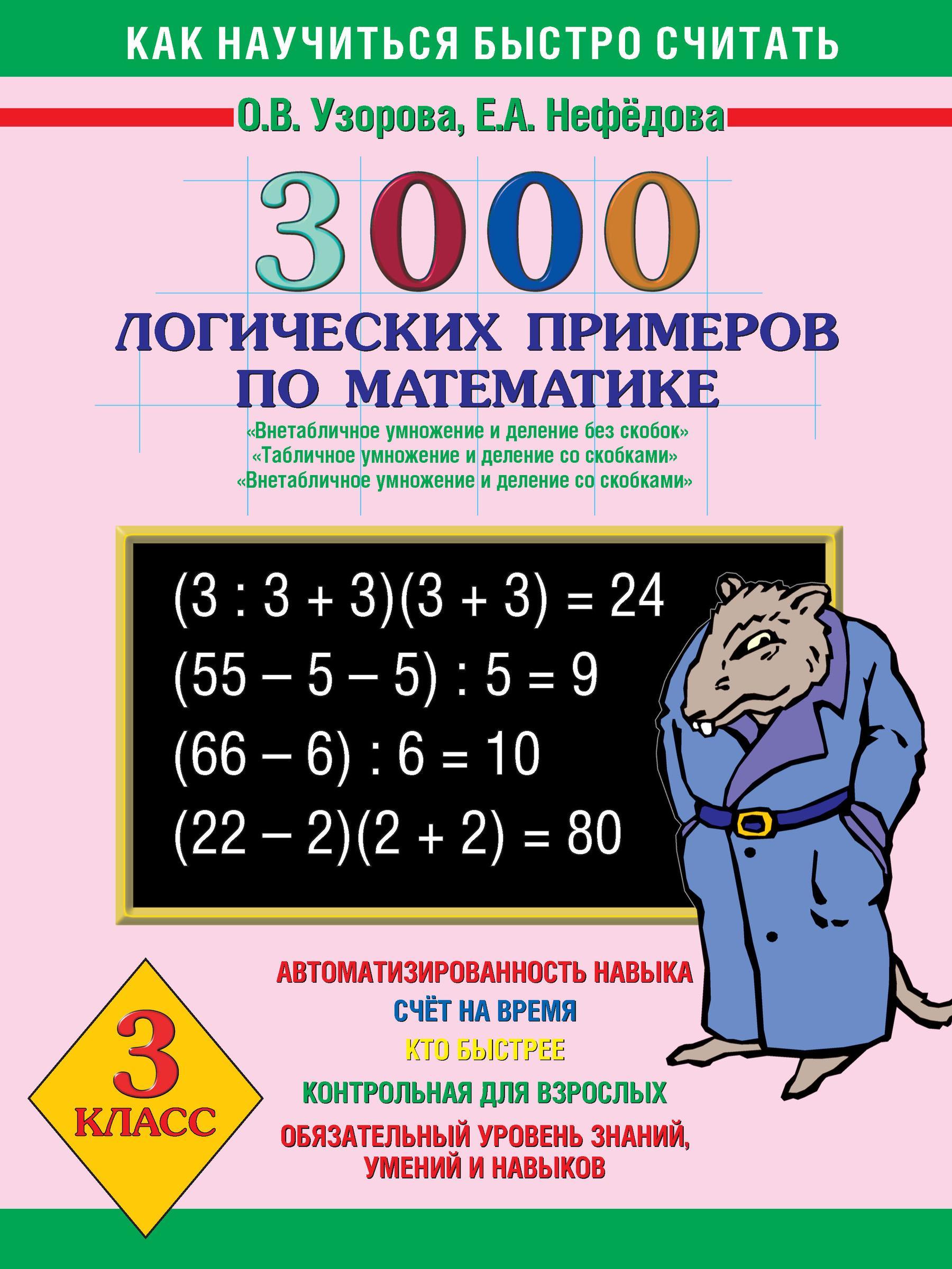 О. В. Узорова 3000 логических примеров по математике. Внетабличное умножение и деление без скобок. Табличное умножение и деление со скобками. Внетабличное умножение и деление со скобками. 3 класс 3000 примеров по математике внетабличное умножение и деление 3 4 класс новые примеры узорова о в нефедова е а