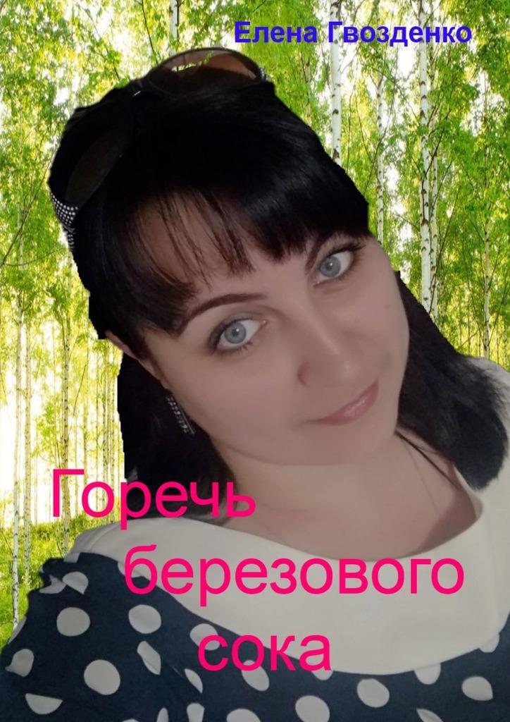 Елена Гвозденко Горечь березовогосока