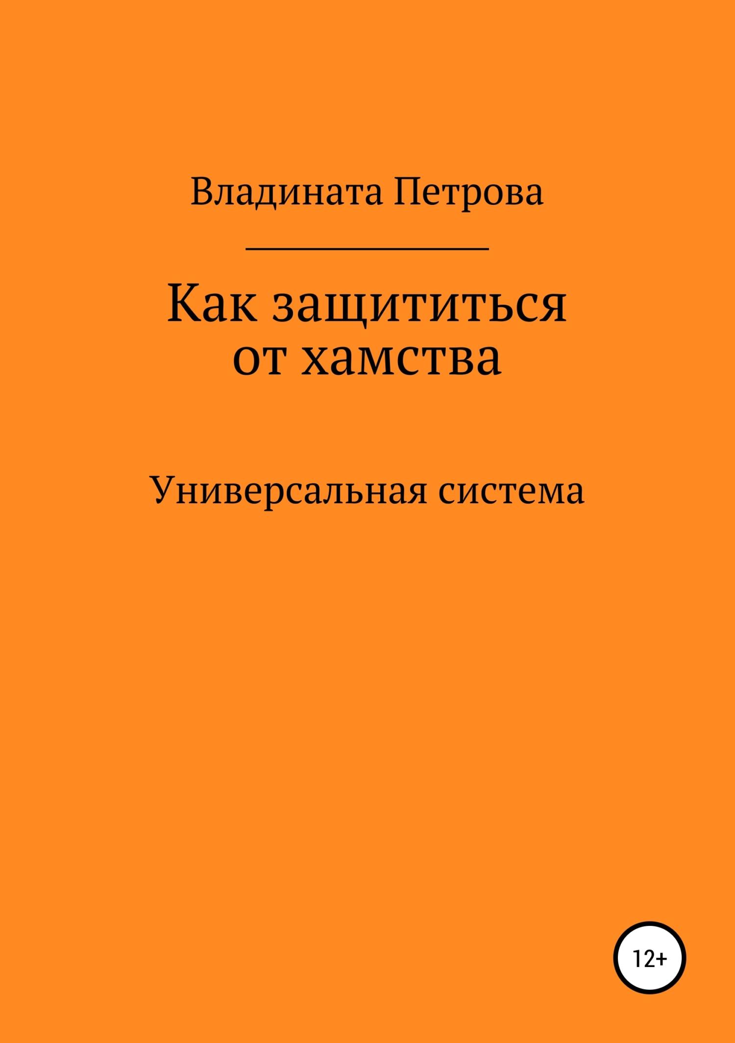 Владината Петрова Как защититься от хамства. Универсальная система