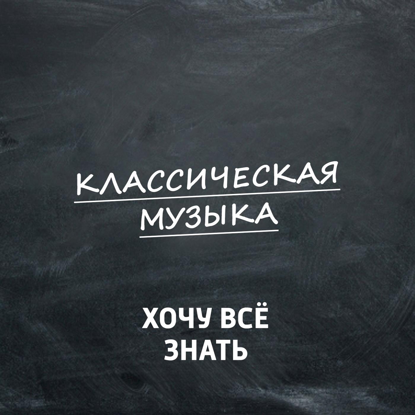 Пётр Ильич Чайковский. Часть 2.