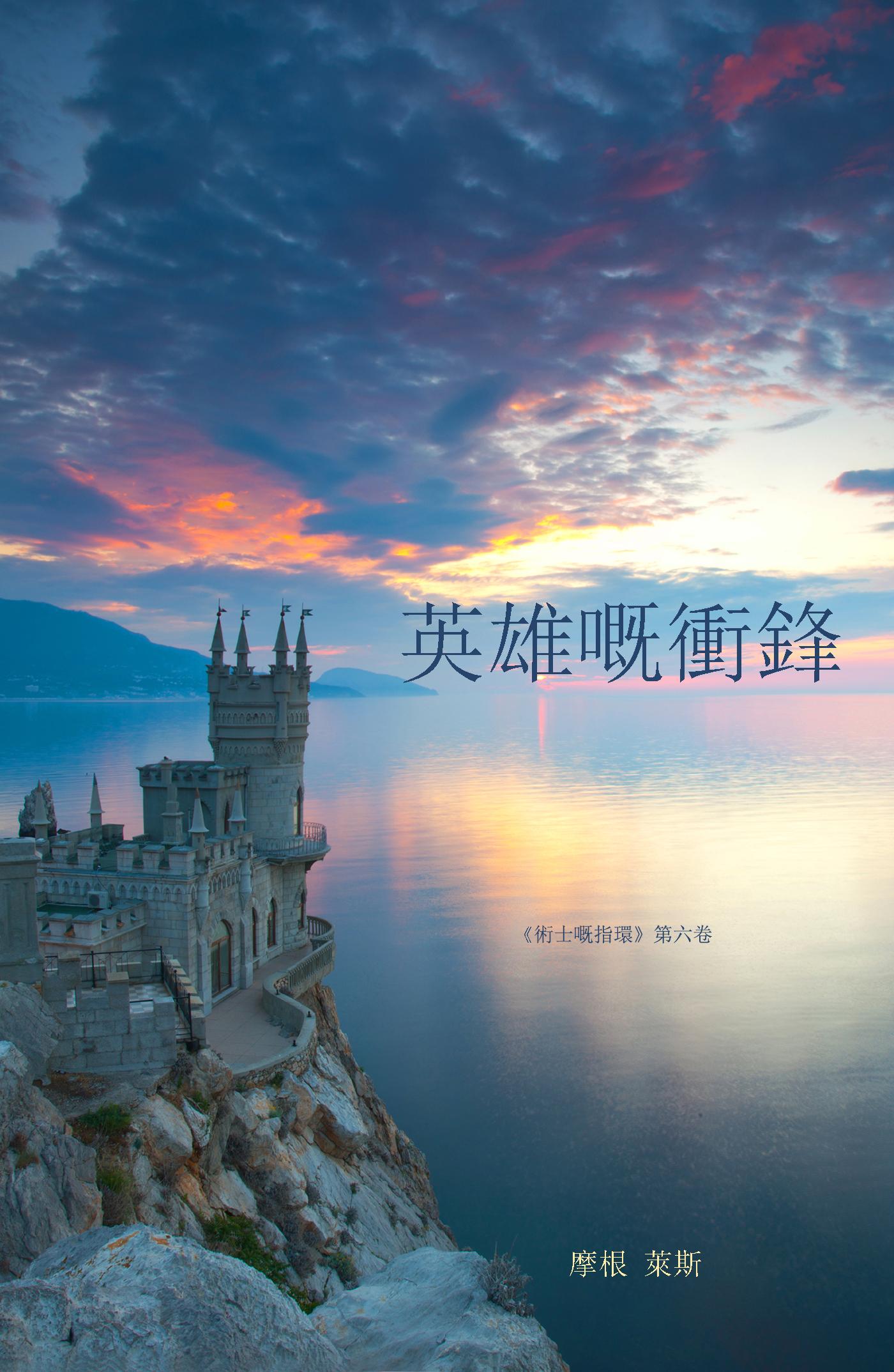 Морган Райс 英勇的冲锋 北京旅游指南