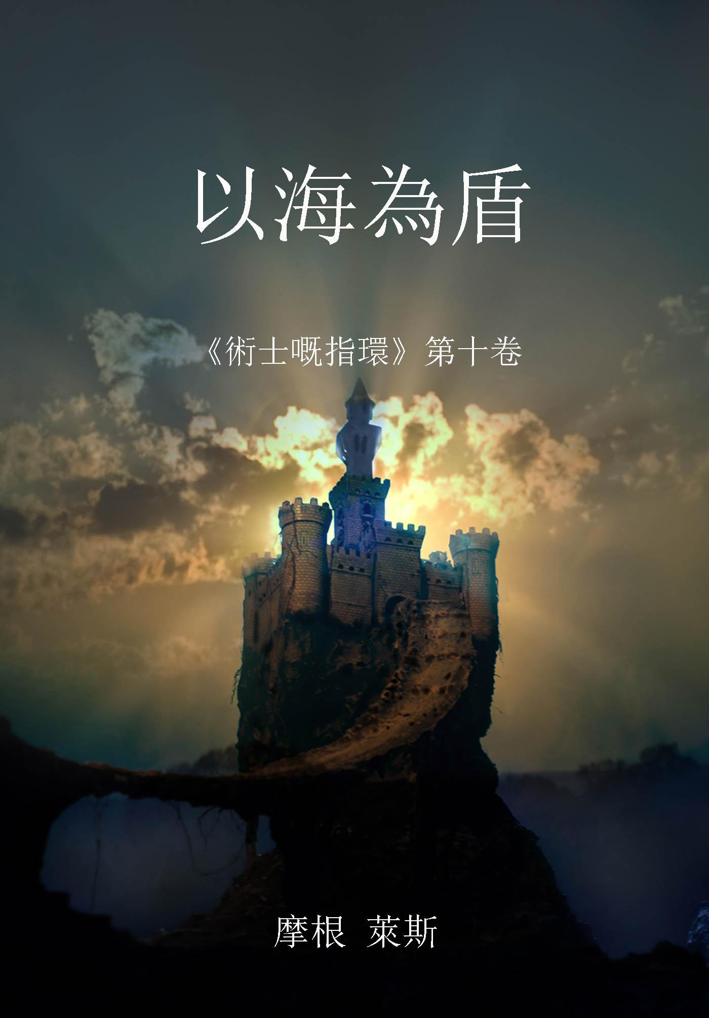 Морган Райс 以海為盾 北京旅游指南