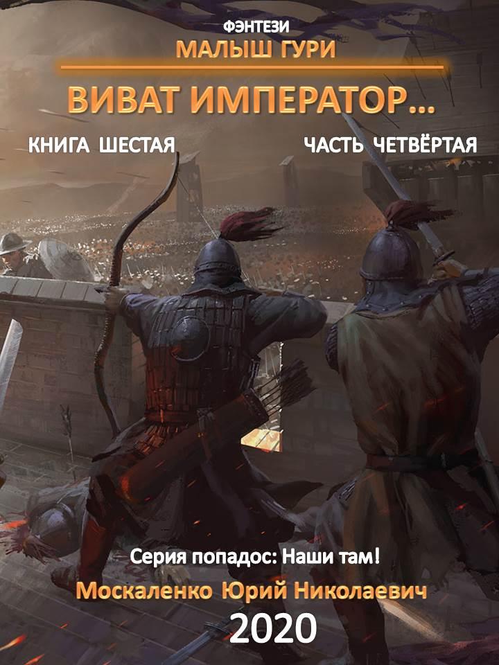 Юрий Москаленко Виват, император. Книга шестая. Часть четвёртая аматуе астральные приключения аматуе часть 2