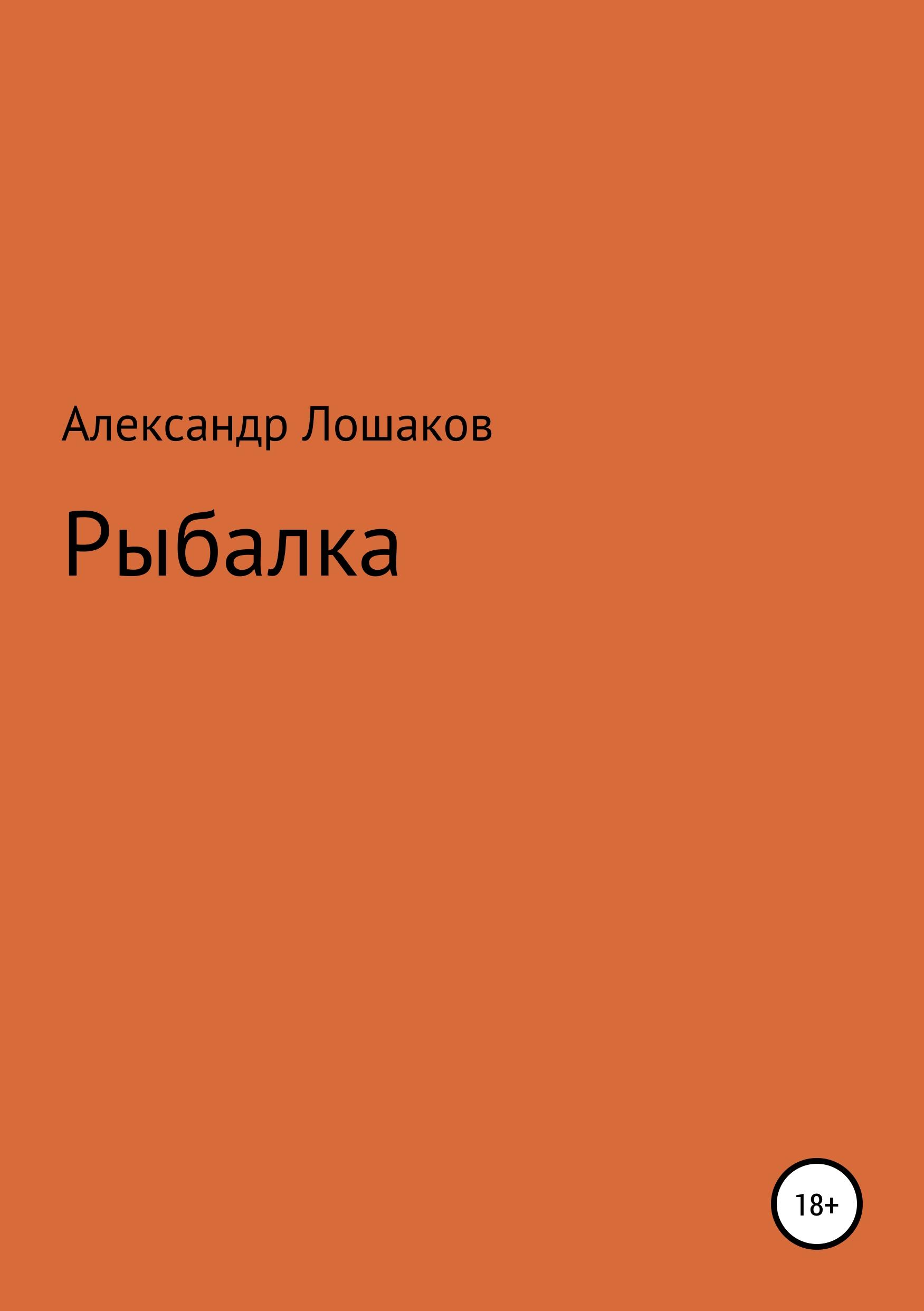 Александр Юрьевич Лошаков Рыбалка евгений юрьевич москвин рассказ о