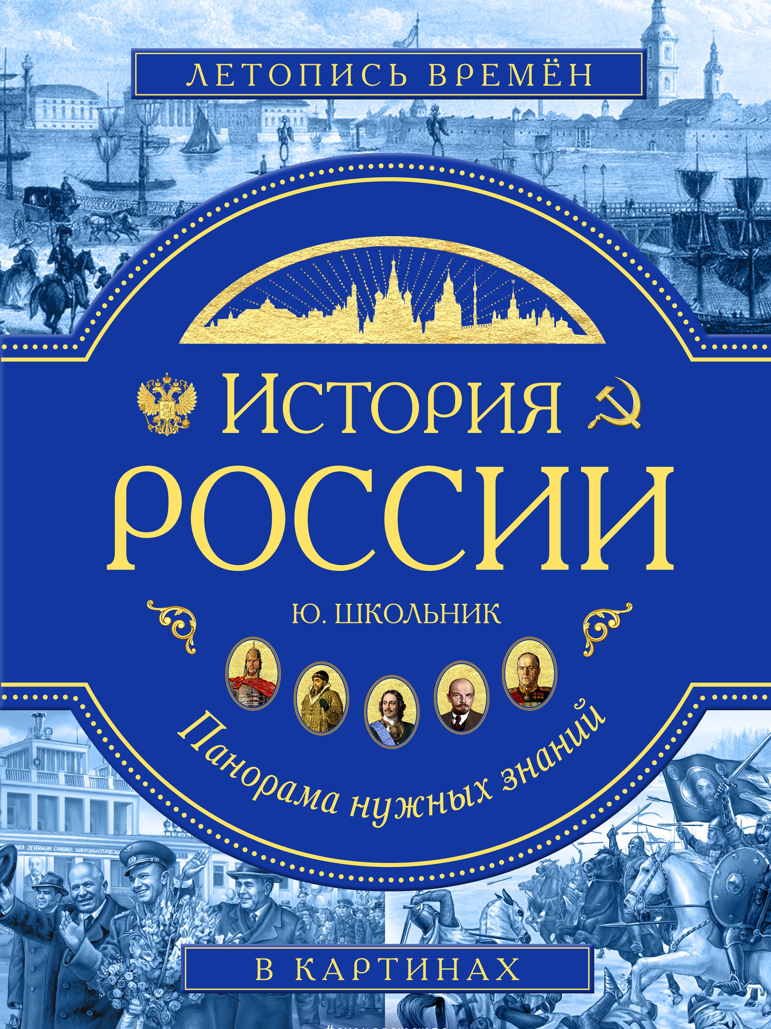 istoriya rossii panorama nuzhnykh znaniy