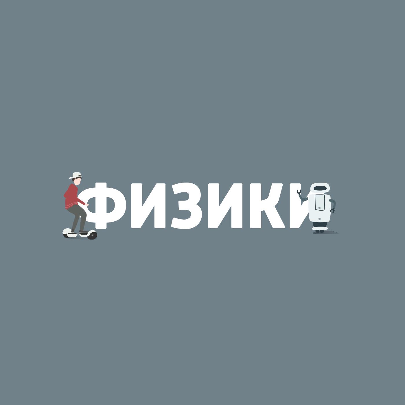 Маргарита Митрофанова Интернет вещей интернет