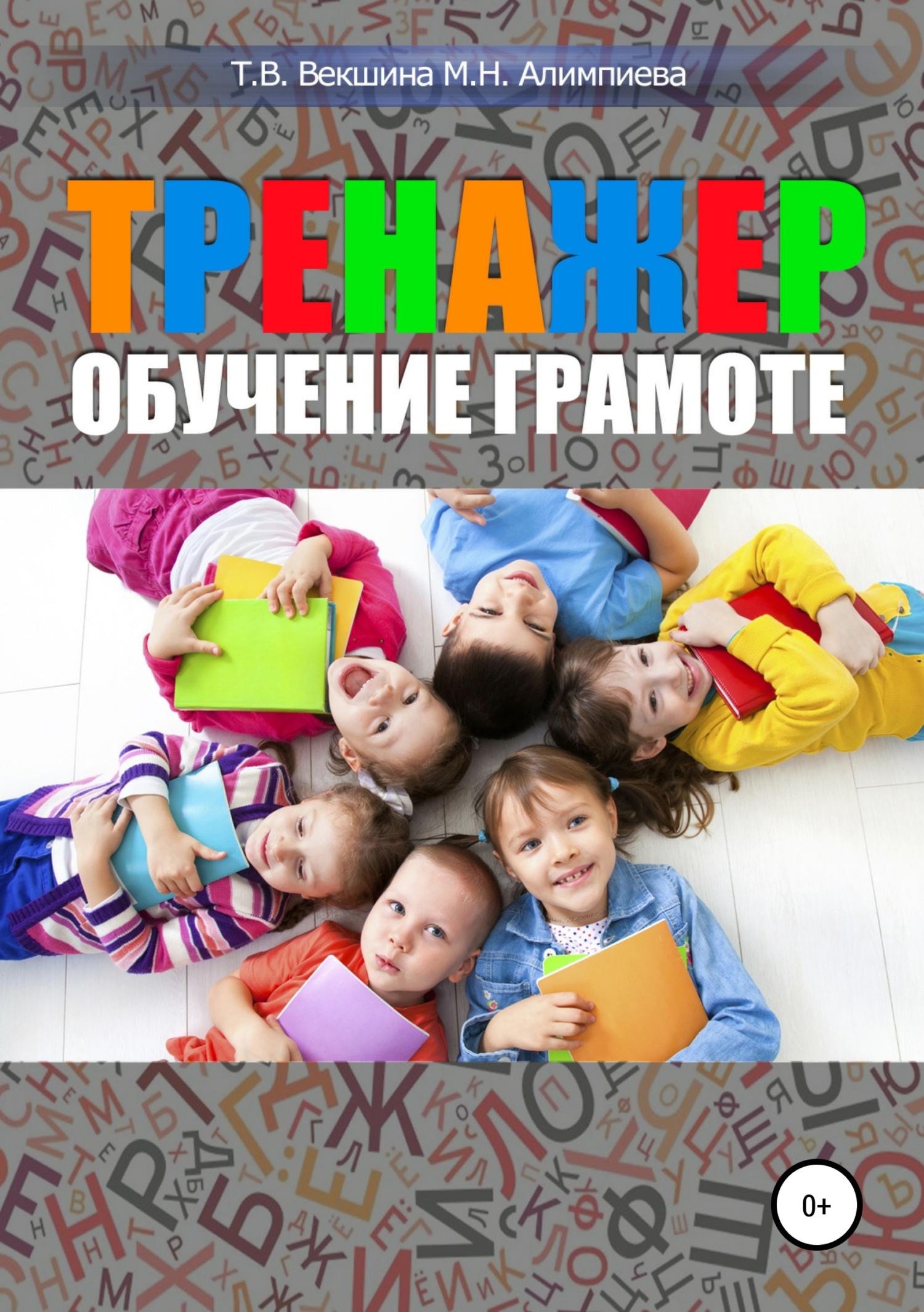 Татьяна Владимировна Векшина Тренажер. Обучение грамоте