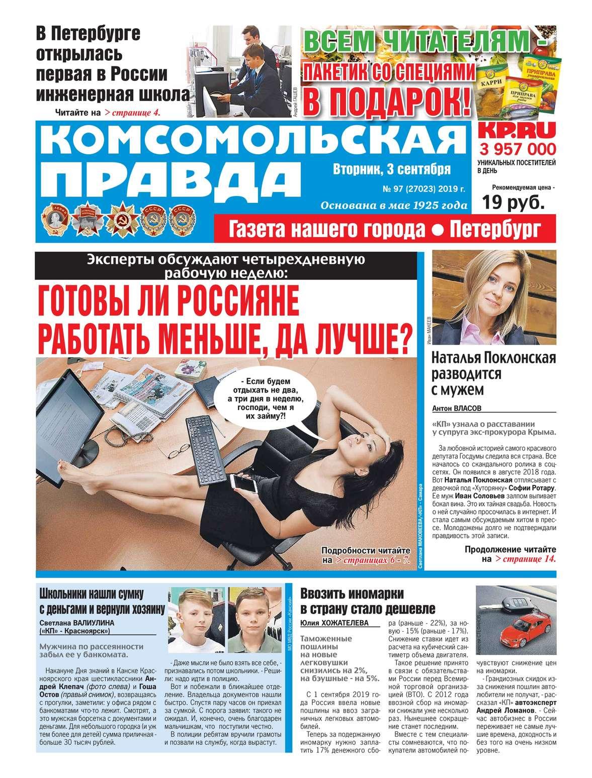 Редакция газеты Комсомольская Правда. Санкт-Петербург 97-2019