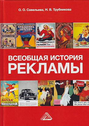 Н. В. Трубникова Всеобщая история рекламы