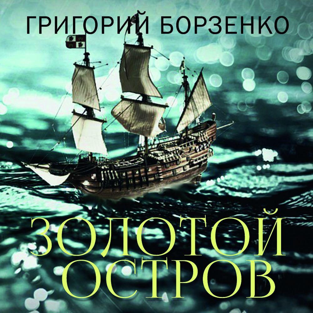 Григорий Борзенко Золотой остров вокруг золотого острова 2018 09 01t12 00