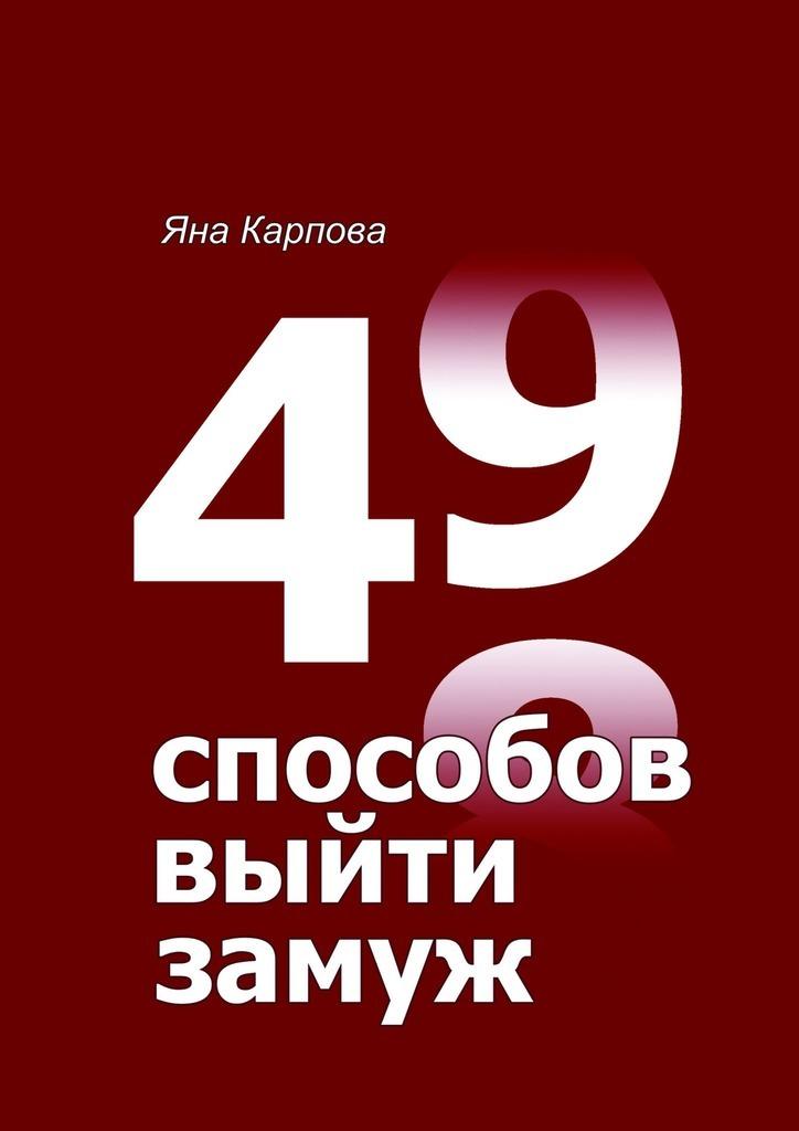 Яна Карпова 49способов выйти замуж