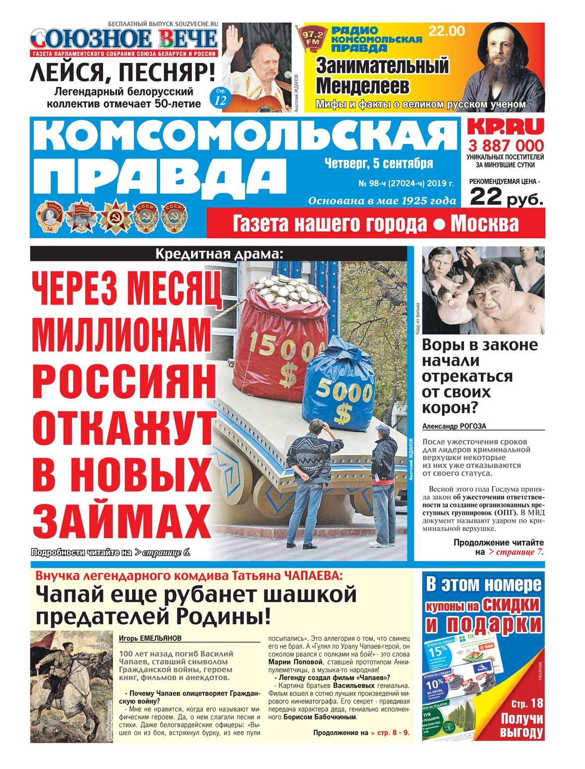Комсомольская Правда. Москва 98ч-2019
