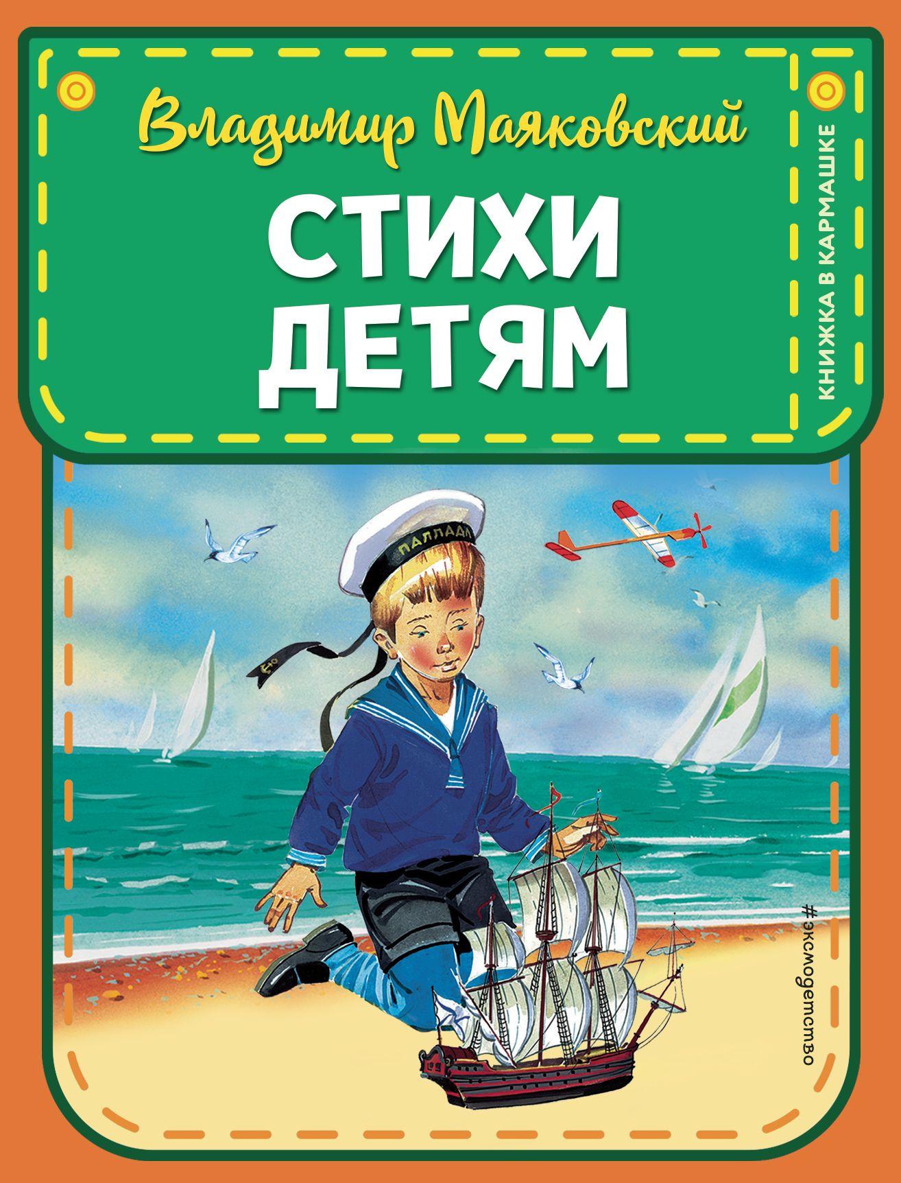 Владимир Маяковский Стихи детям