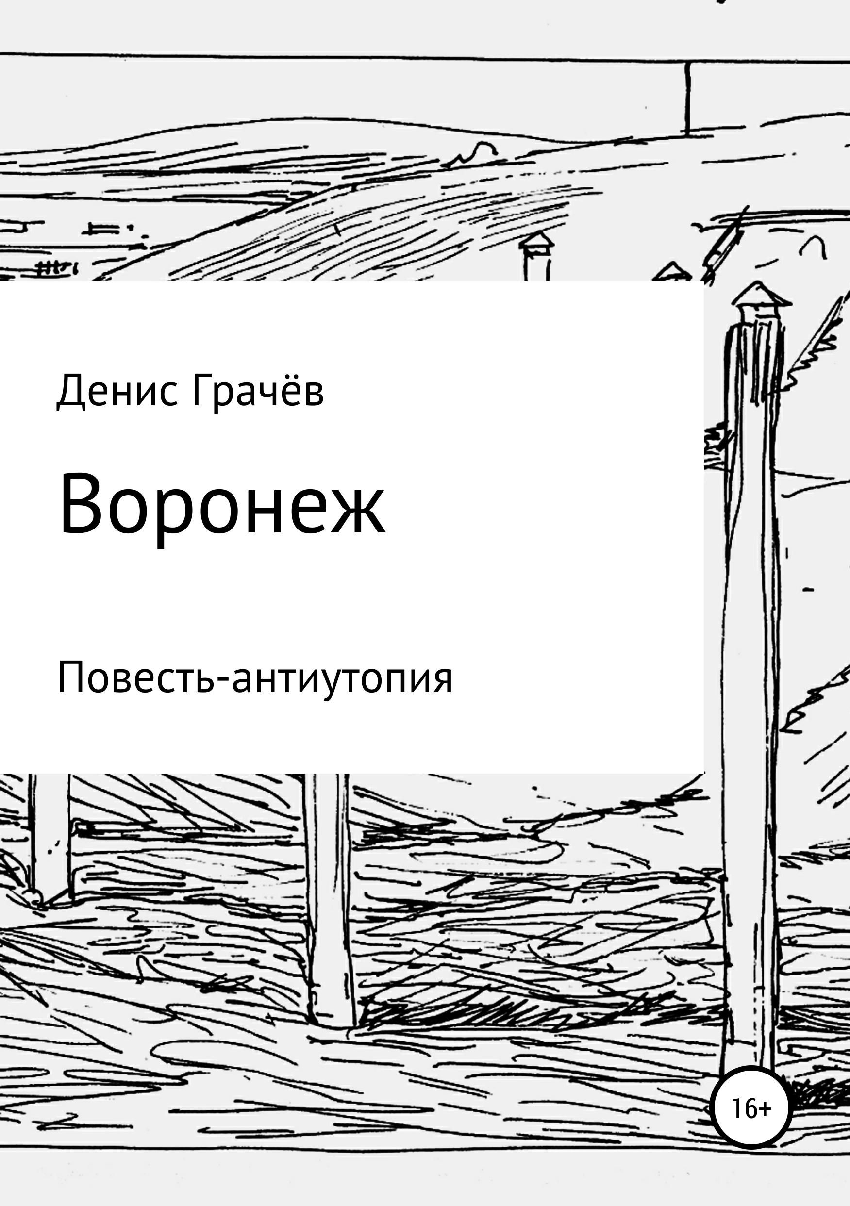 Денис Александрович Грачёв Воронеж денис александрович грачёв о