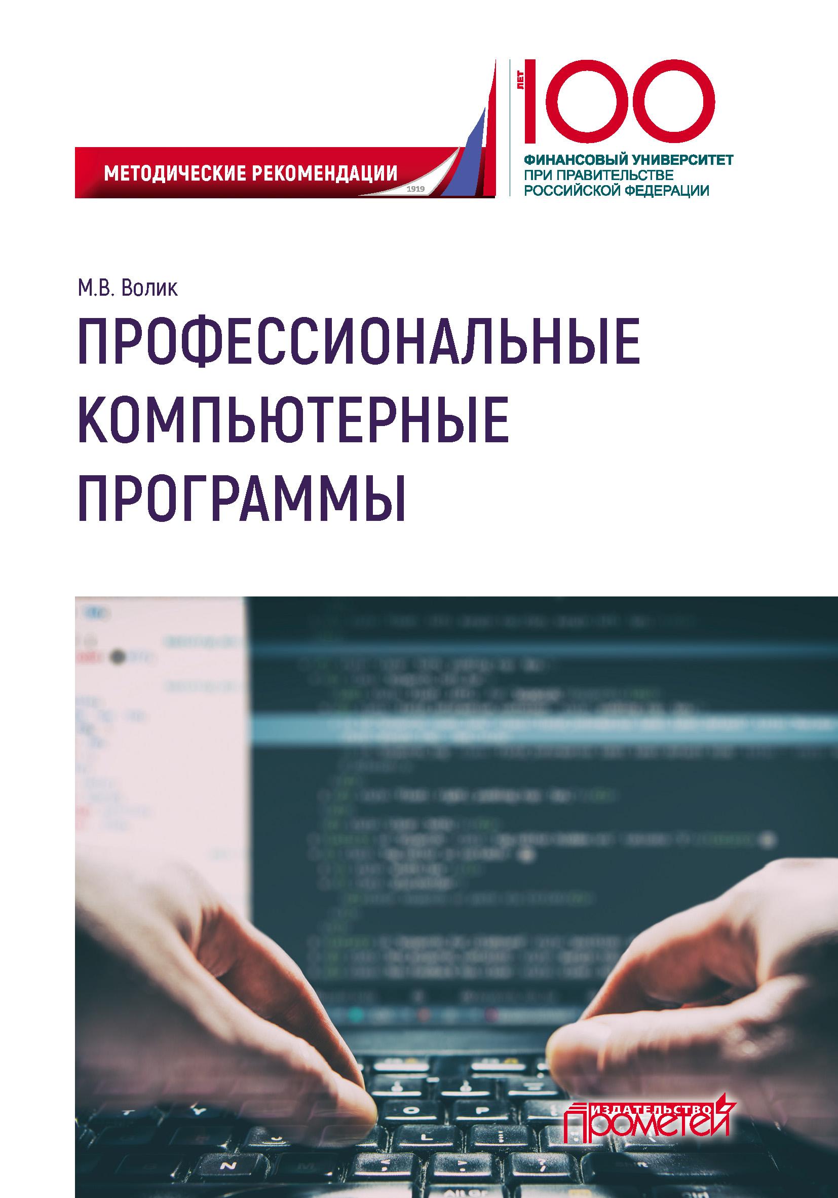 М. В. Волик Профессиональные компьютерные программы м в волик профессиональные компьютерные программы