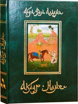 Акбар-Наме. Книга 3 ( Абу-л Фазл Аллами  )