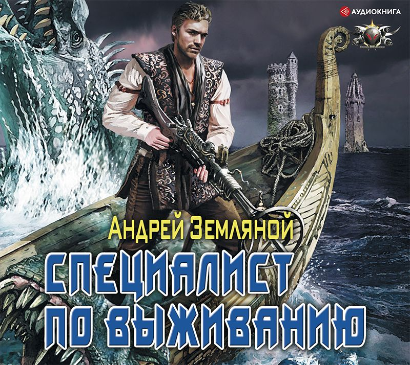 Андрей Земляной Специалист по выживанию андрей земляной глубина