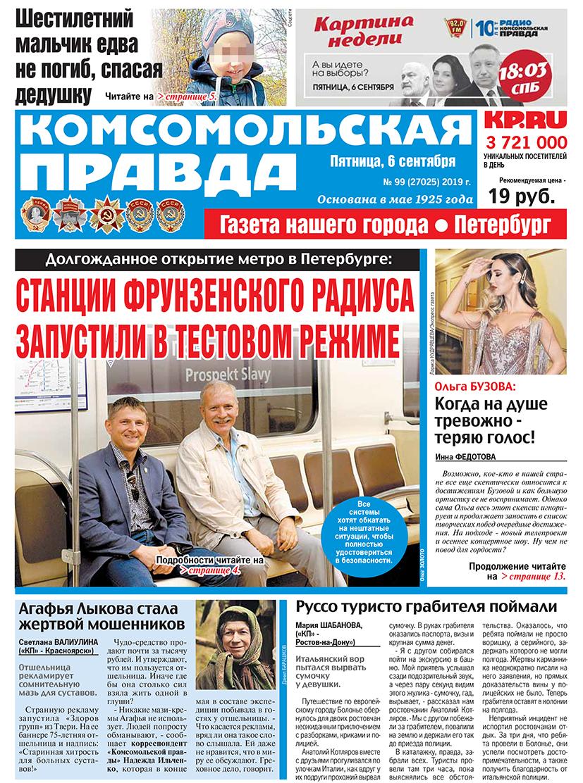 Комсомольская Правда. Санкт-Петербург 99-2019