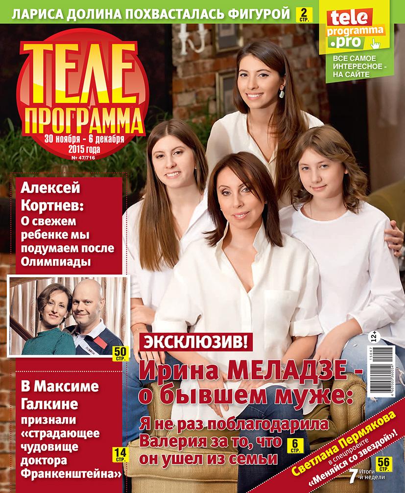 Редакция журнала Телепрограмма 47