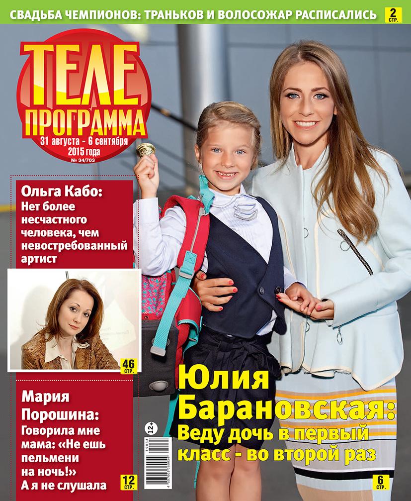 Редакция журнала Телепрограмма 34