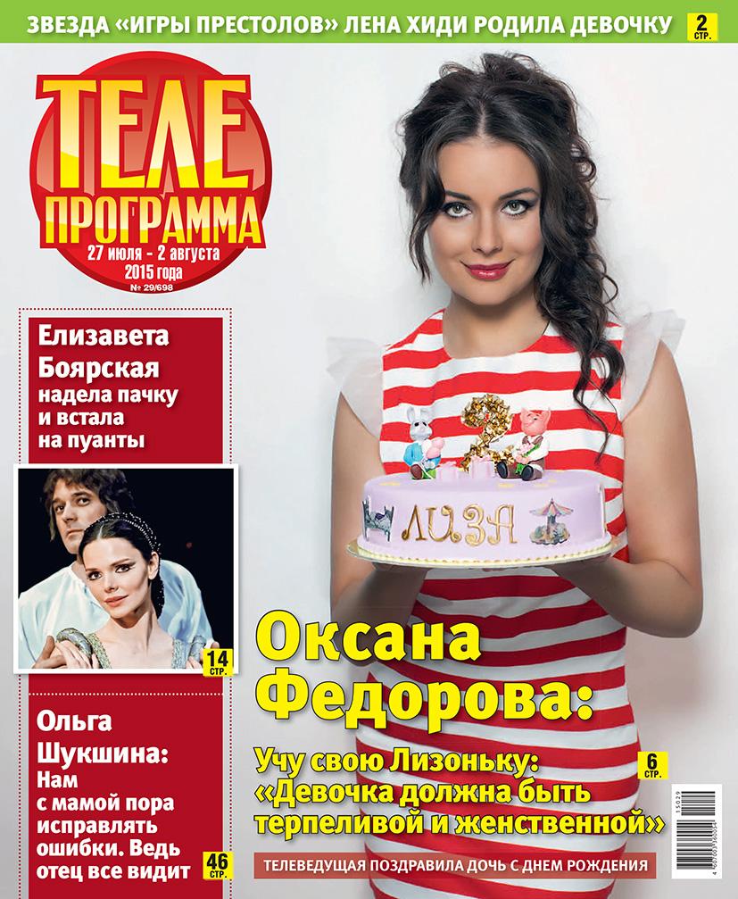 Редакция журнала Телепрограмма 29