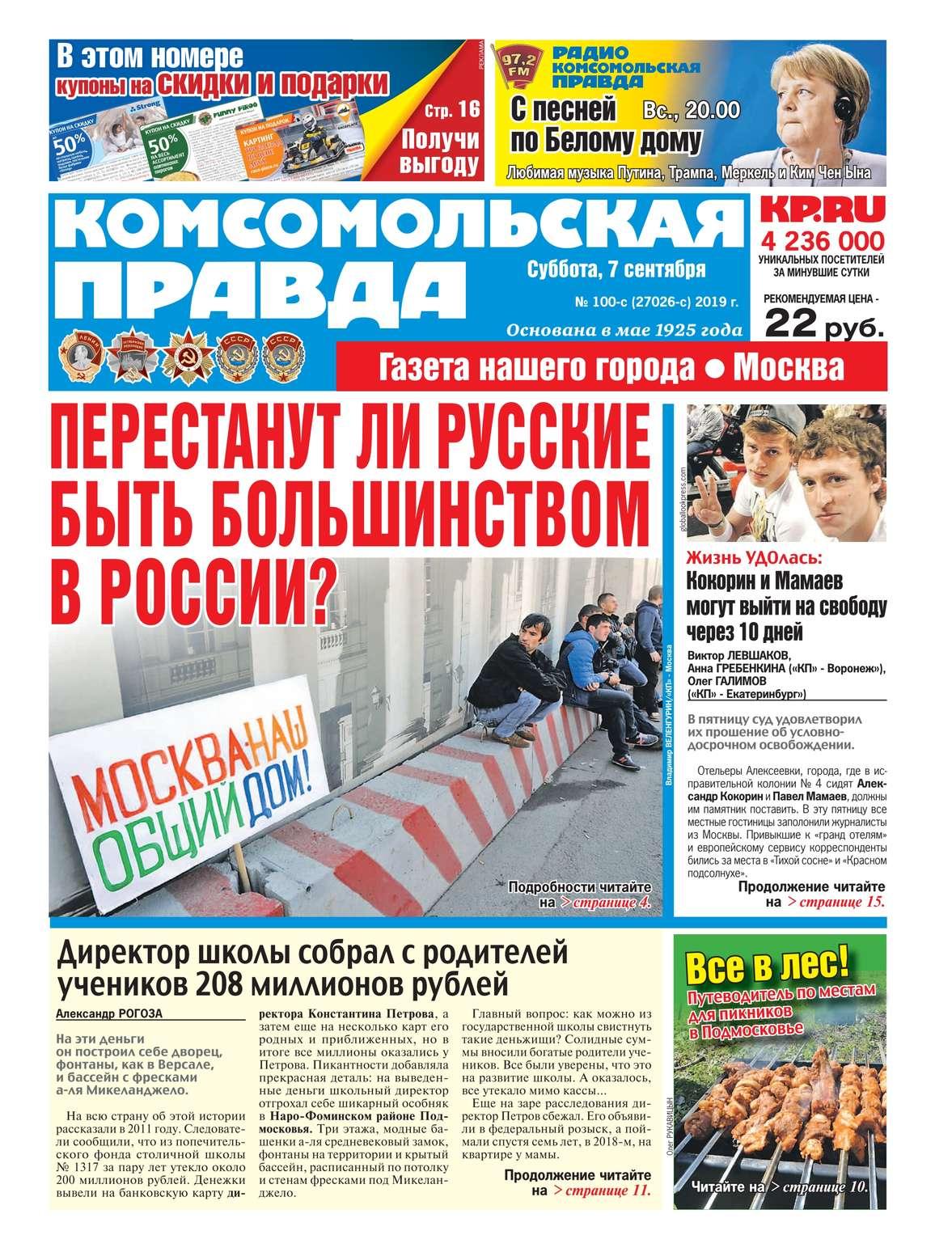 Комсомольская Правда. Москва 100с-2019