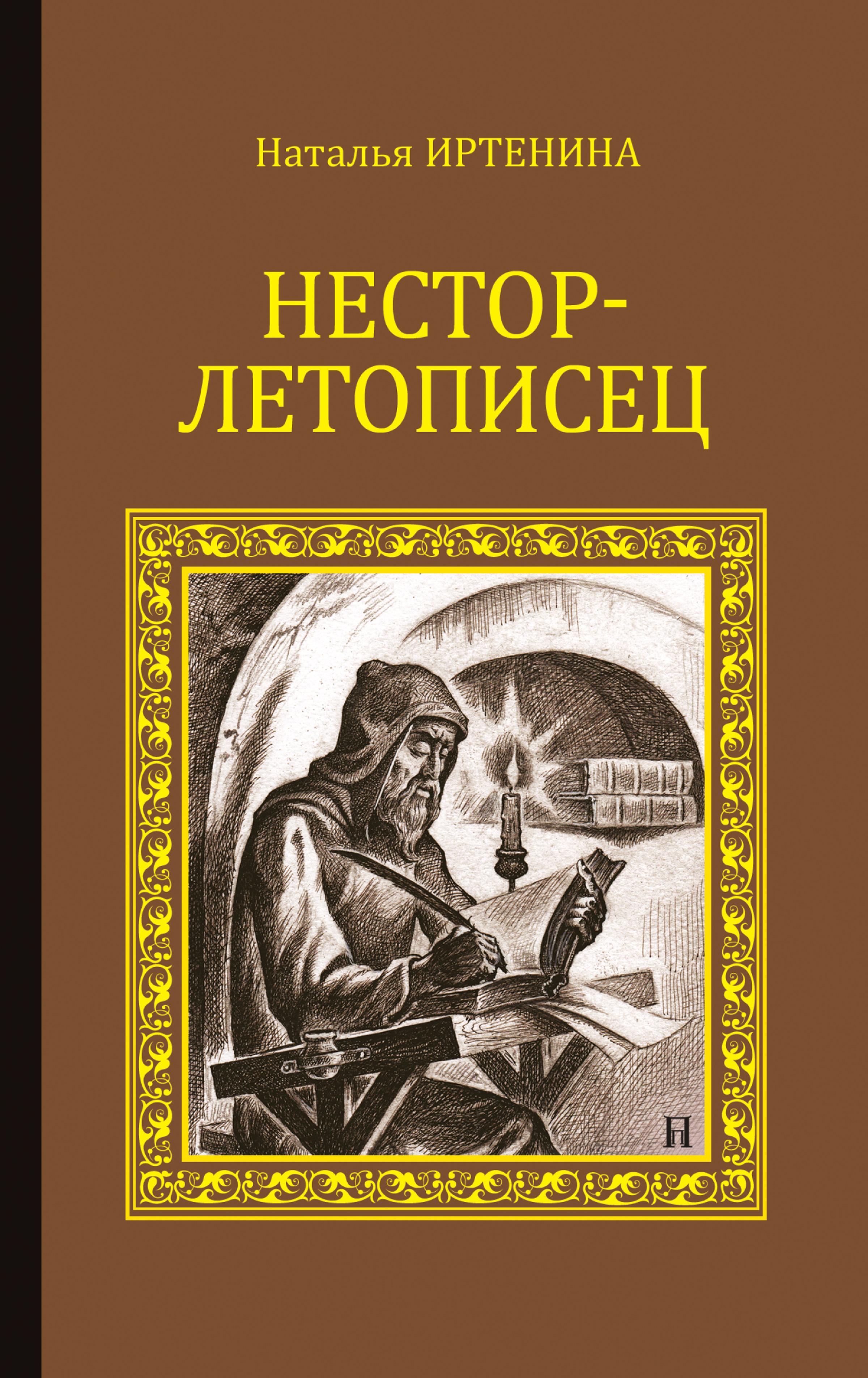 цена на Наталья Иртенина Нестор-летописец