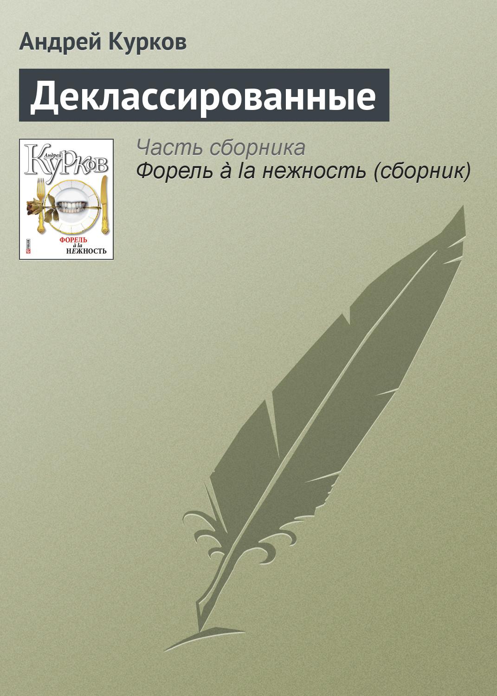 Андрей Курков Деклассированные шампуни без слс список