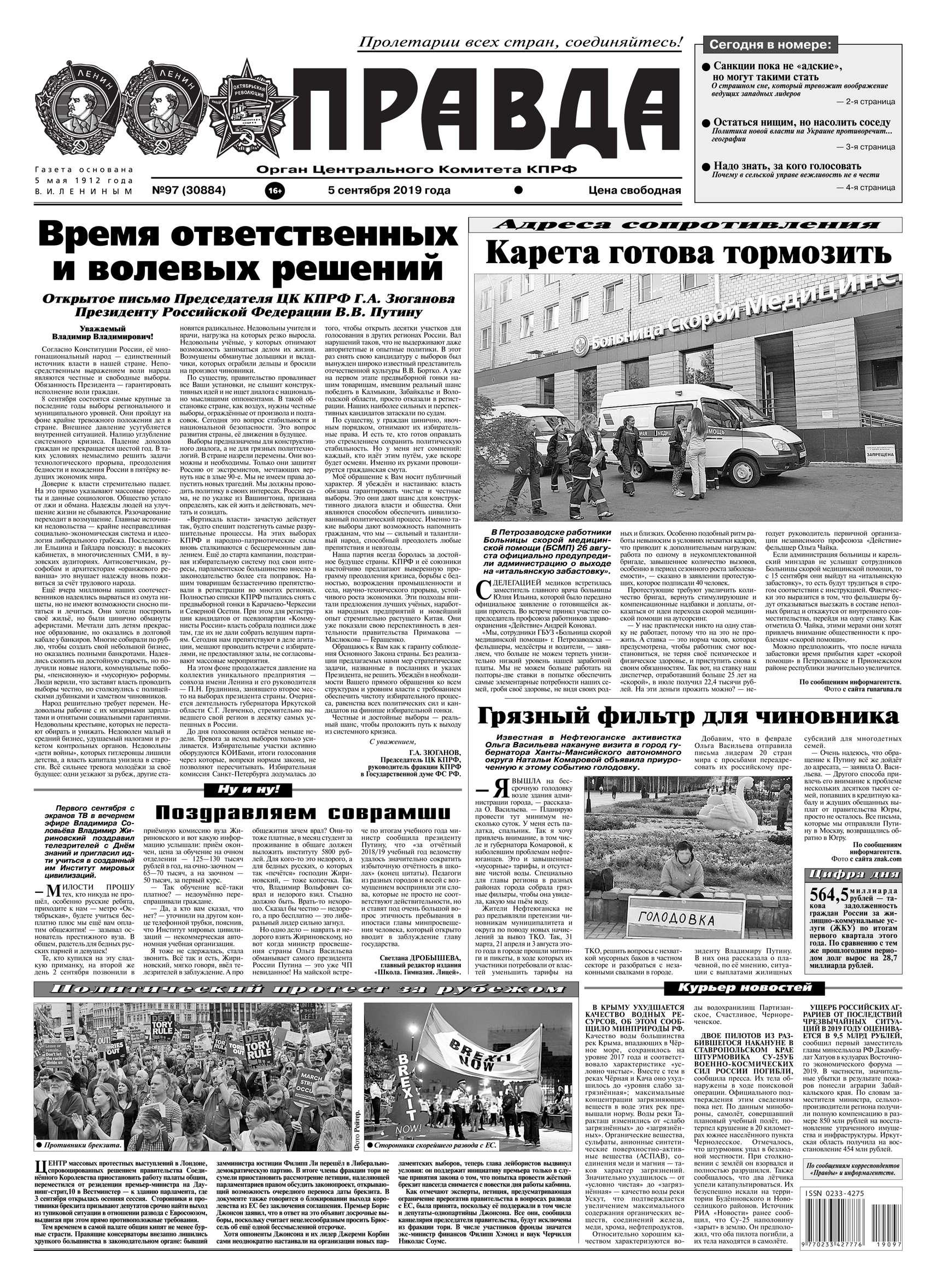 Правда 97-2019