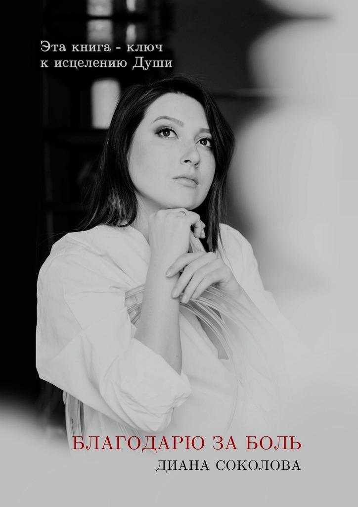Диана Соколова Благодарю заболь триервейлер в благодарю за этот миг признания гражданской жены франсуа олланда