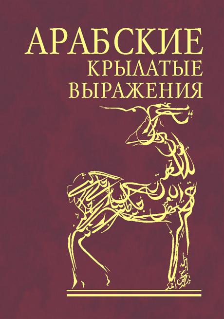 Сборник Арабские крылатые выражения сборник арабские крылатые выражения