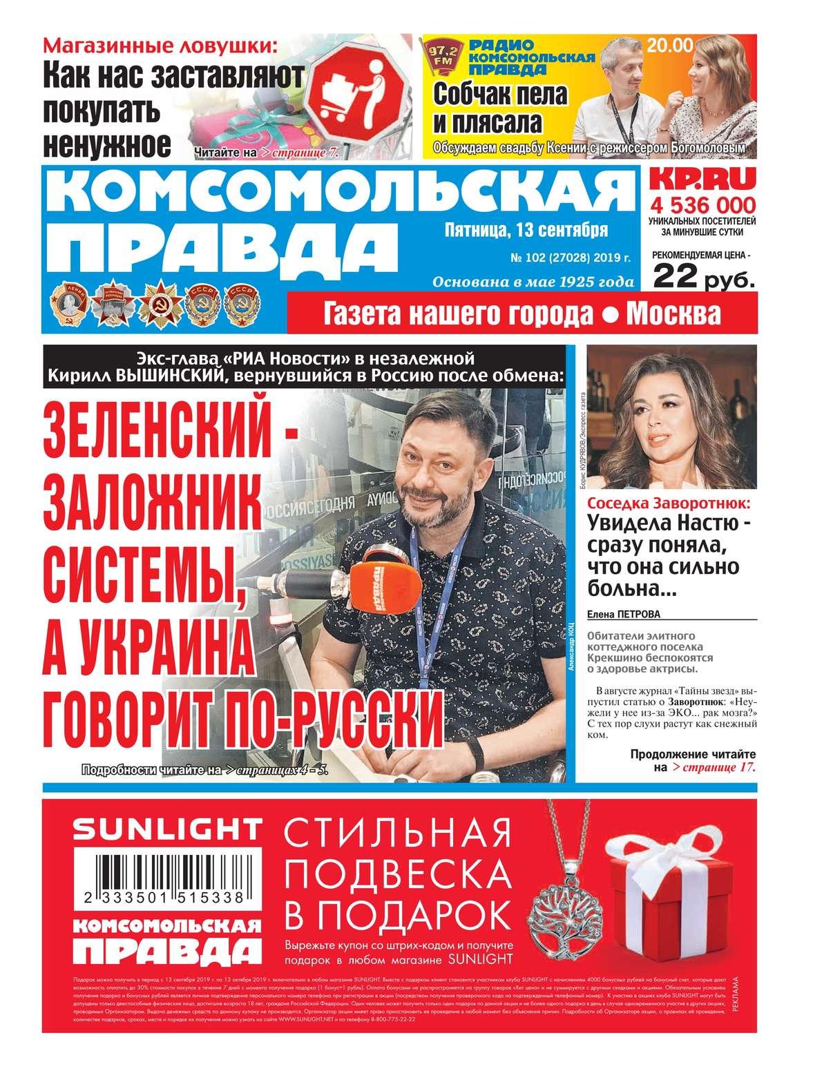 Комсомольская Правда. Москва 102-2019
