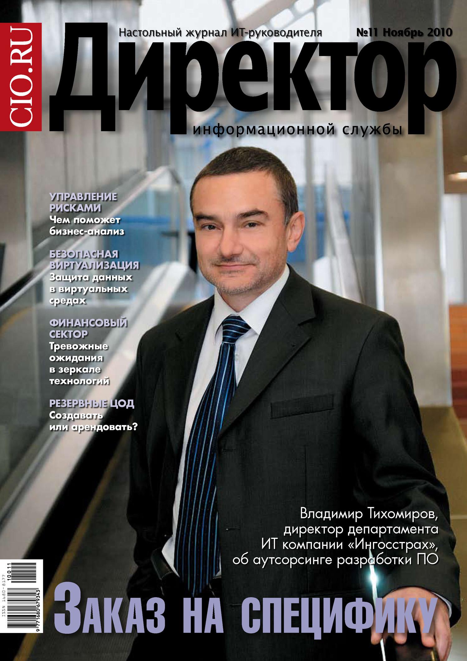 Директор информационной службы №11/2010