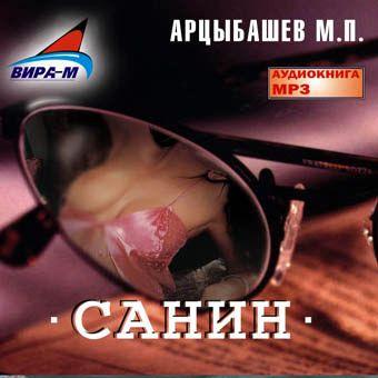 Михаил Петрович Арцыбашев Санин михаил петрович арцыбашев о толстом