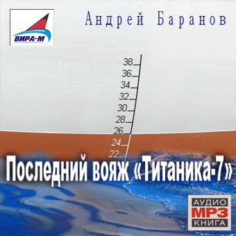 Андрей Баранов Последний вояж «Титаника-7» баранов андрей андрей баранов мамакабо