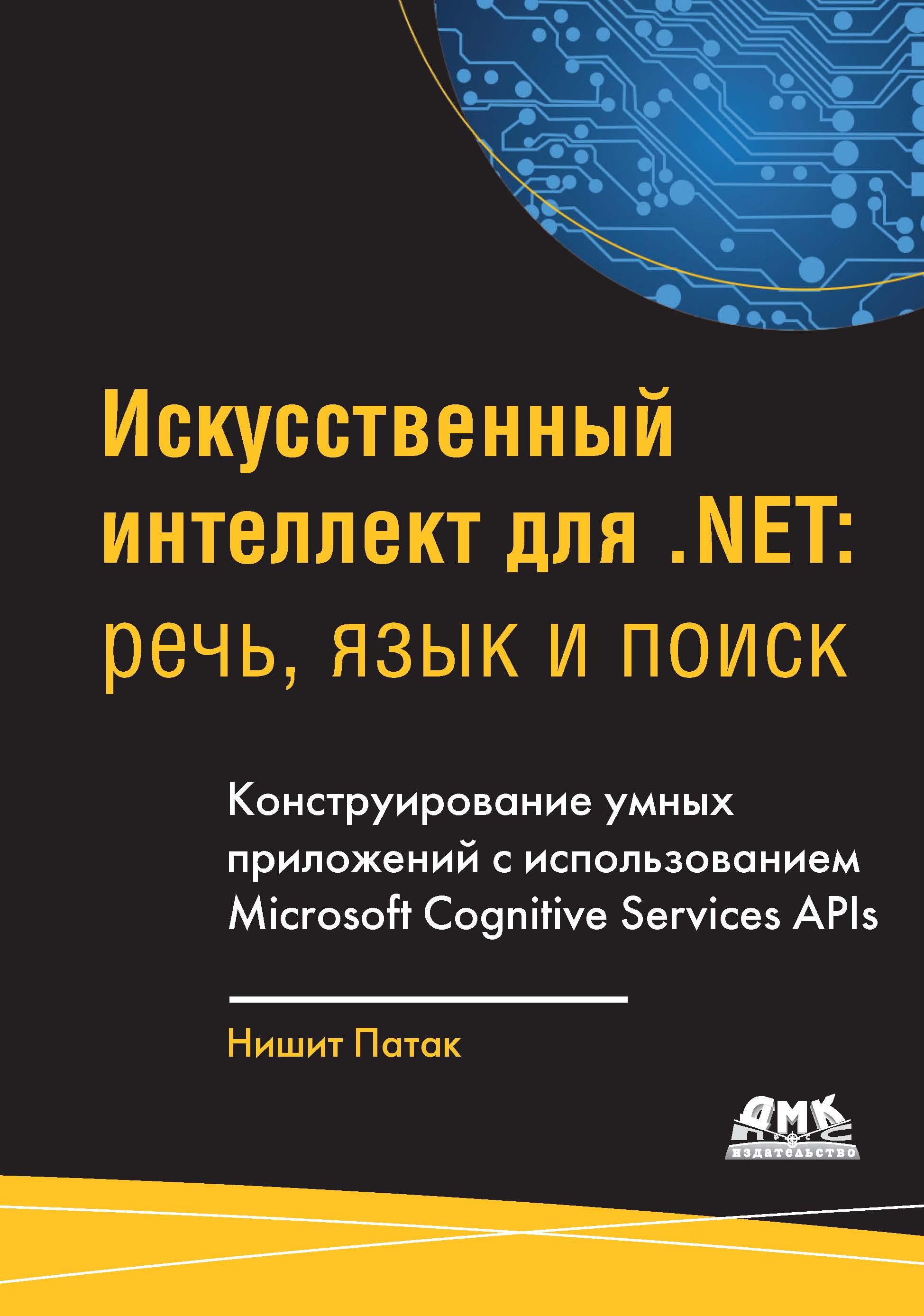 Нишит Патак Искусственный интеллект для .Net: речь, язык и поиск и в шапошников web сервисы microsoft net