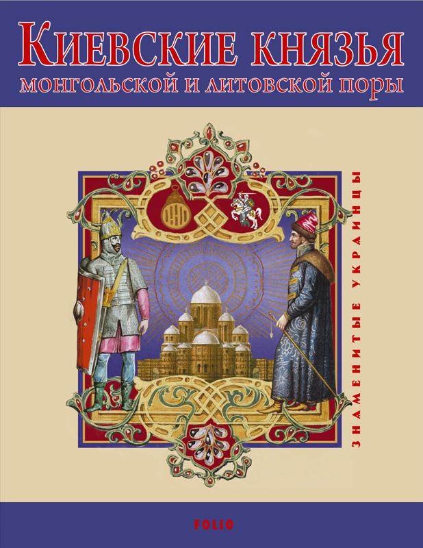 В. Авдеенко Киевские князья монгольской и литовской поры в авдеенко киевские князья монгольской и литовской поры