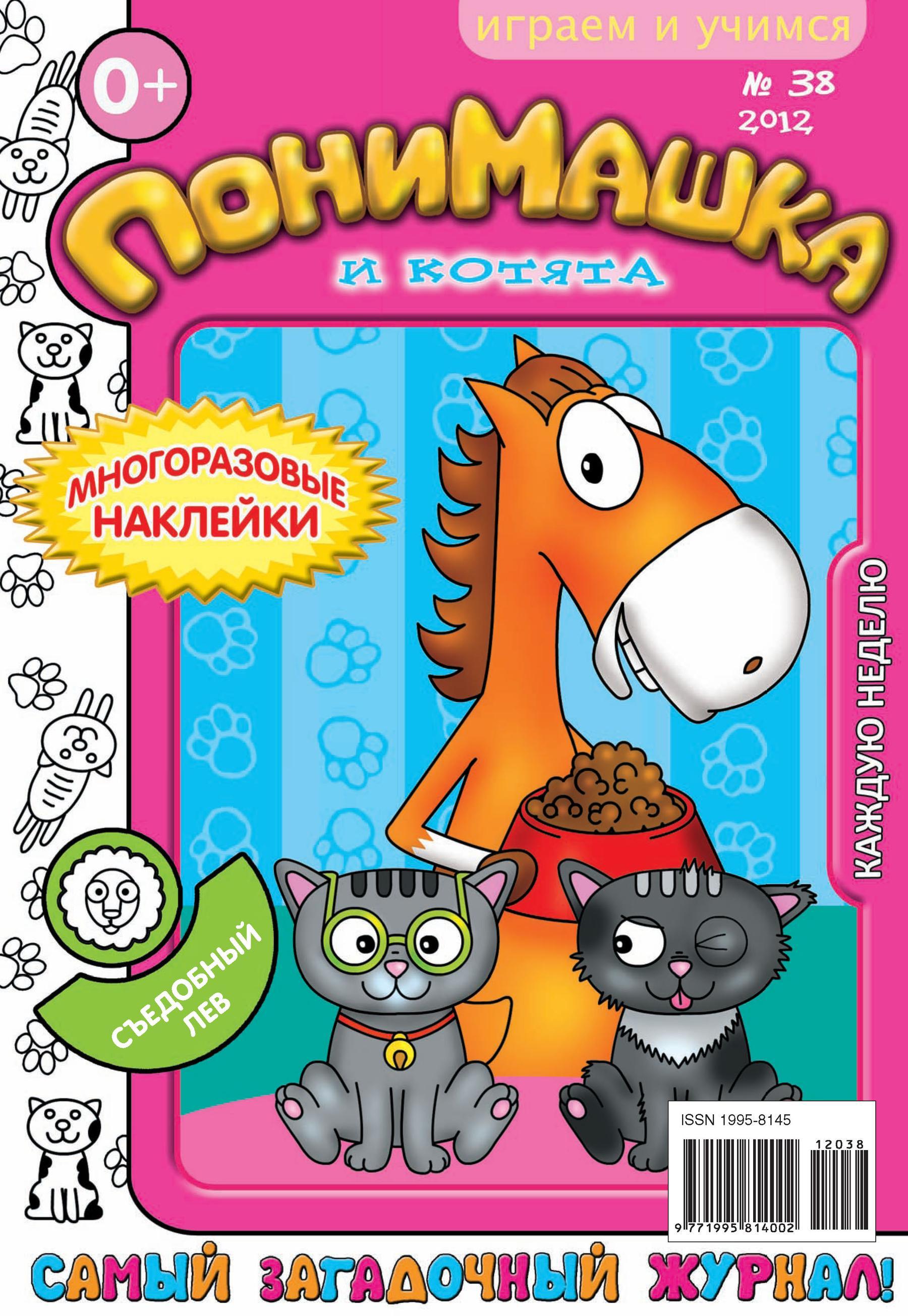 Открытые системы ПониМашка. Развлекательно-развивающий журнал. №38 (октябрь) 2012