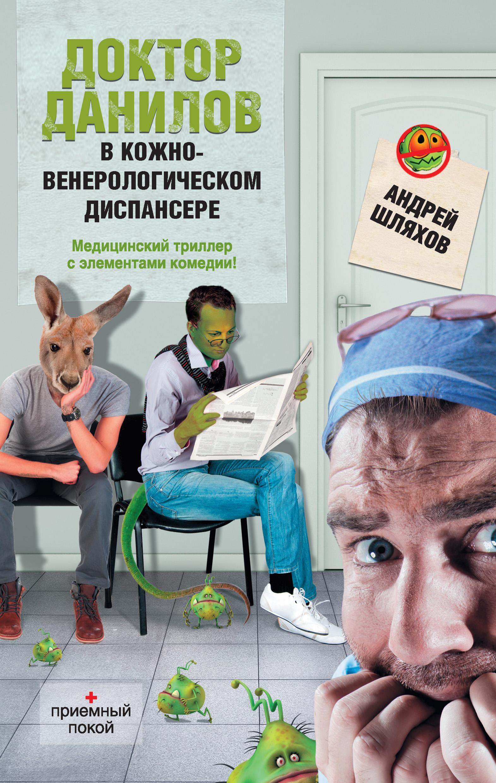 Андрей Шляхов Доктор Данилов в кожно-венерологическом диспансере шляхов а доктор данилов в поликлинике