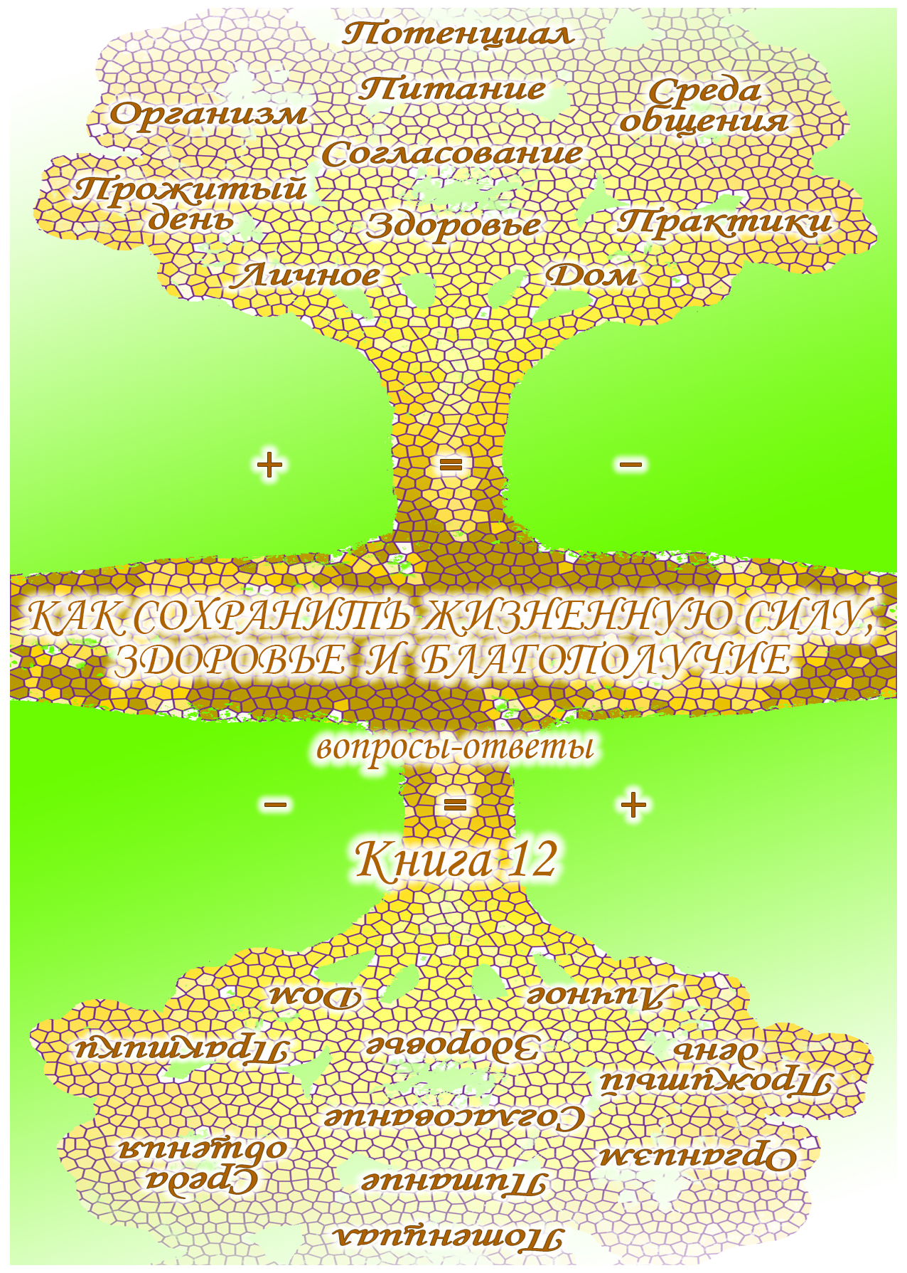 Учебник развития сознания. Вопросы и ответы. Книга 12. Как сохранить жизненную силу, здоровье и благополучие