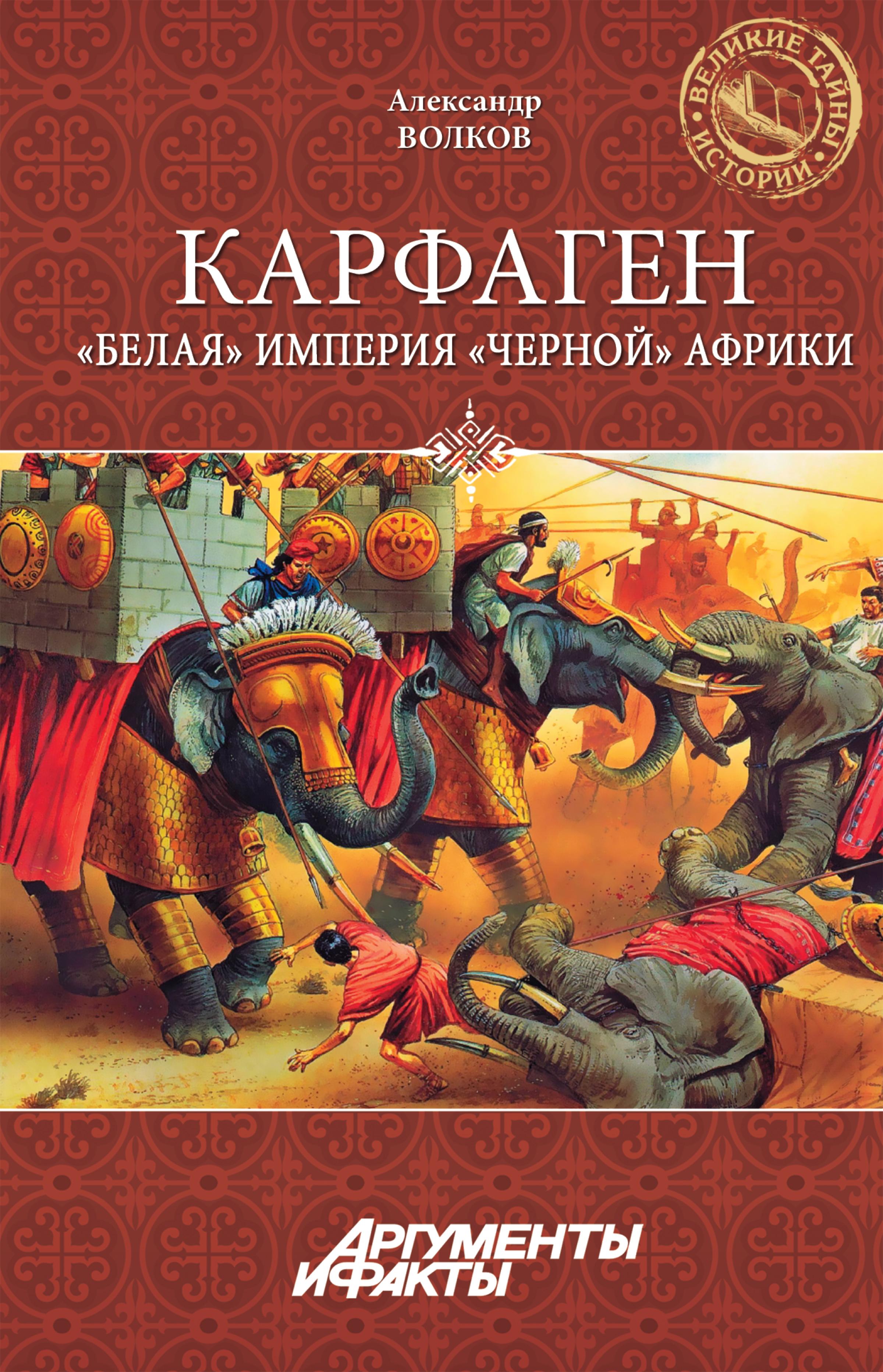 karfagen belaya imperiya chernoy afriki