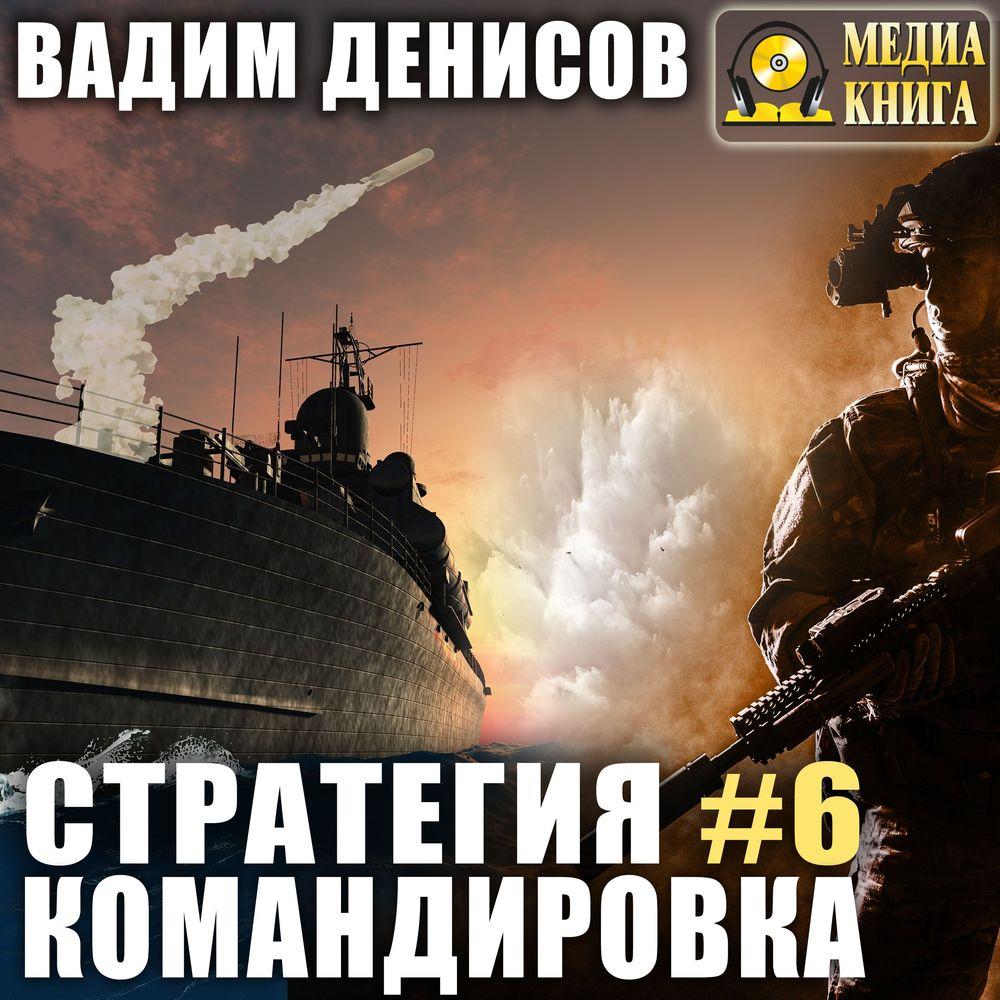 Вадим Денисов Стратегия. Командировка вадим денисов стратегия экспансия