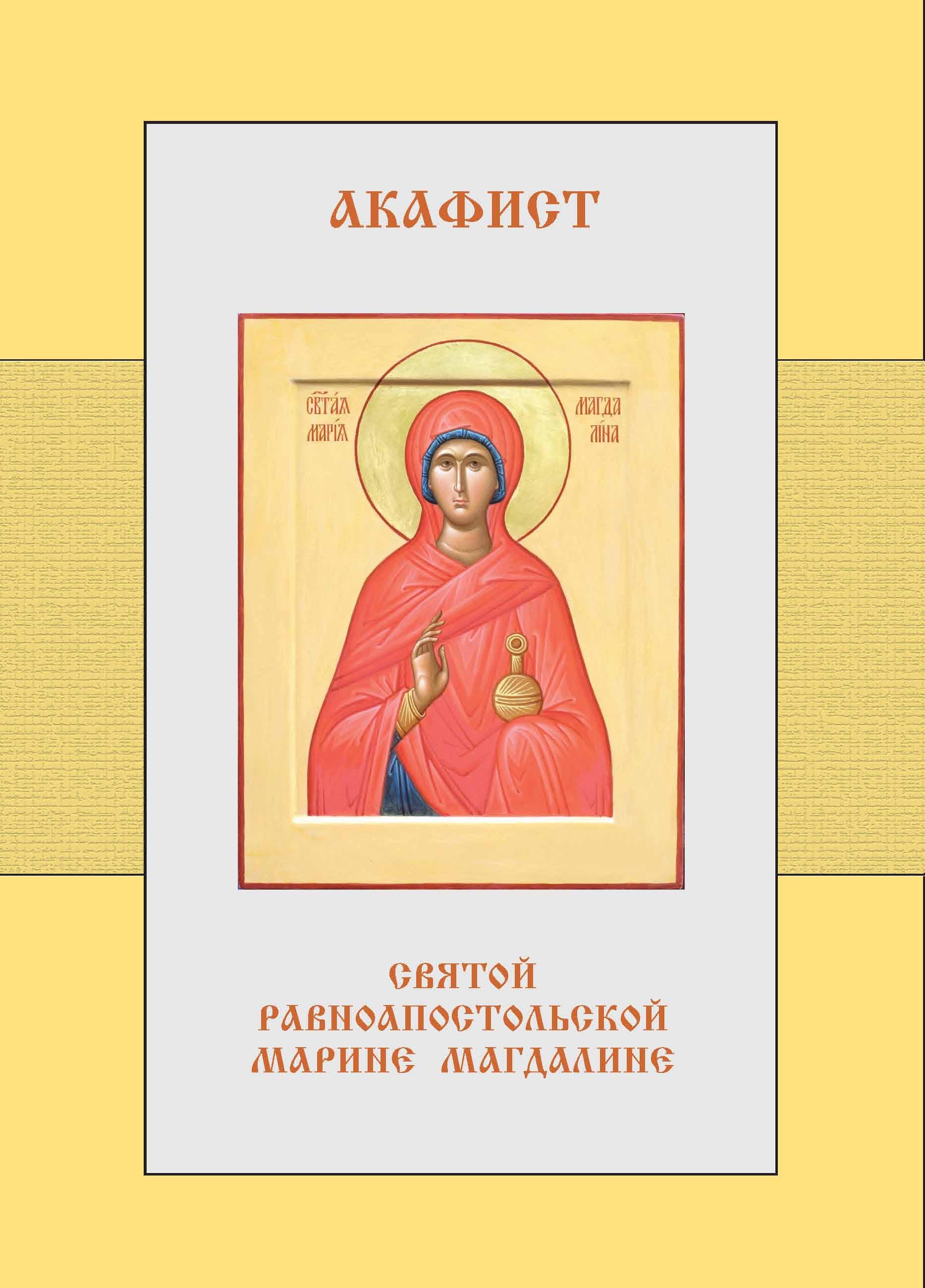 Фото - Отсутствует Акафист святой равноапостольной Марии Магдалине акафист нине святой равноапостольной